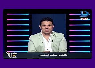 برنامج الكرة فى دريم 19-8-2016 خالد الغندور - قناة دريم