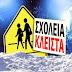ΔΗΜΟΣ ΦΛΩΡΙΝΑΣ : Κλειστά θα παραμείνουν την Πέμπτη 19/1 τα σχολεία του Δήμου Φλώρινας