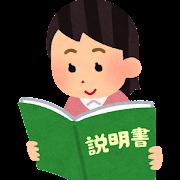 説明書を読む人のイラスト(女性)