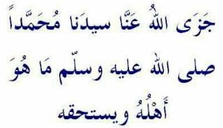 alt Jazallahu 'anna sayyidana muhammadan shallallahu a'laihi wa sallama ma huwa ahluh