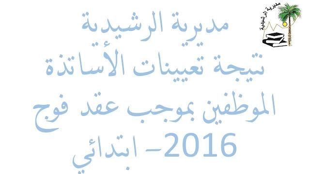 نتيجة تعيينات الأساتذة الموظفين بموجب عقود فوج 2016 بمديرية الرشيدية ابتدائي وثانوي