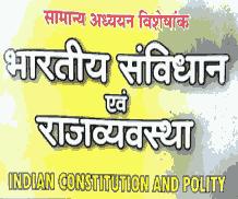 संविधान की पीडीएफ फाइल हिंदी में सामान्य ज्ञान