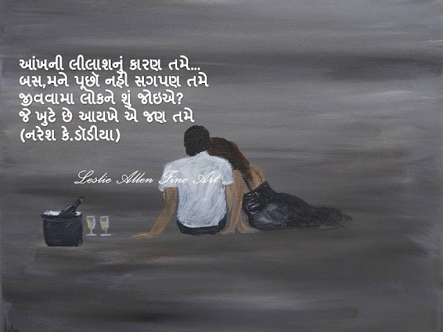 आंखनी लीलाशनुं कारण तमे…Gujarati Muktak By Naresh K. Dodia
