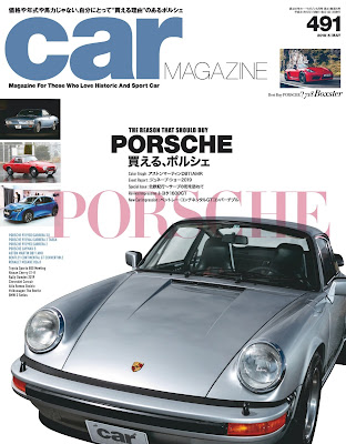 CAR MAGAZINE (カーマガジン) Vol.490-491 zip online dl and discussion