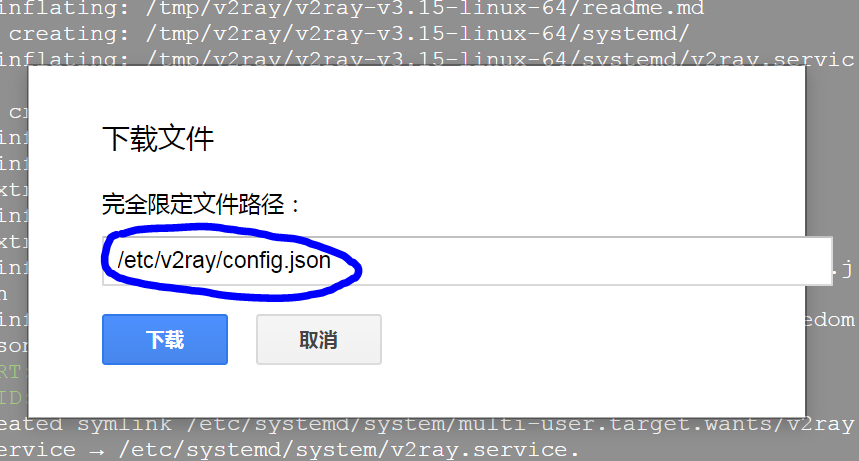 V2ray Linux