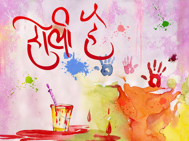 Happy Holi Wallpapers, Wishes, Sms, Photos in Urdu