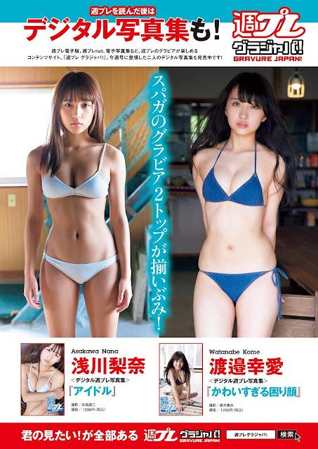 Asakawa Nana 浅川梨奈 Weekly Playboy No 26 June 2017 Photos