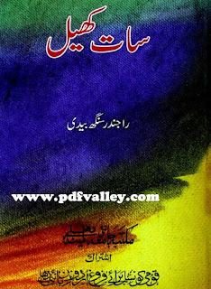 Saat Kheel by Rajinder Singh Bedi