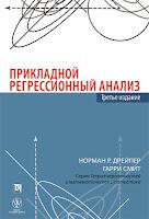 книга Дрейпера-Смита «Прикладной регрессионный анализ. Множественная регрессия»