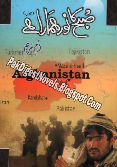 Subha Ka Noor Hamara Hai Novel By Umm-E-Mariyam Pdf Free Download