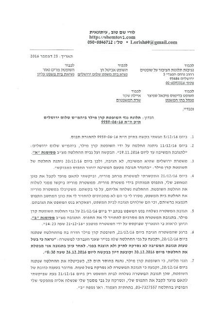 תלונה נגד השופטת קרן מילר