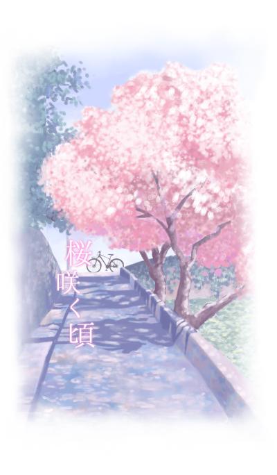 Sakurasakukoro