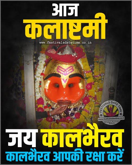 Kalbhairav Hindi Wallpaper, Kalashtami Wallpaper in Hindi Free Download