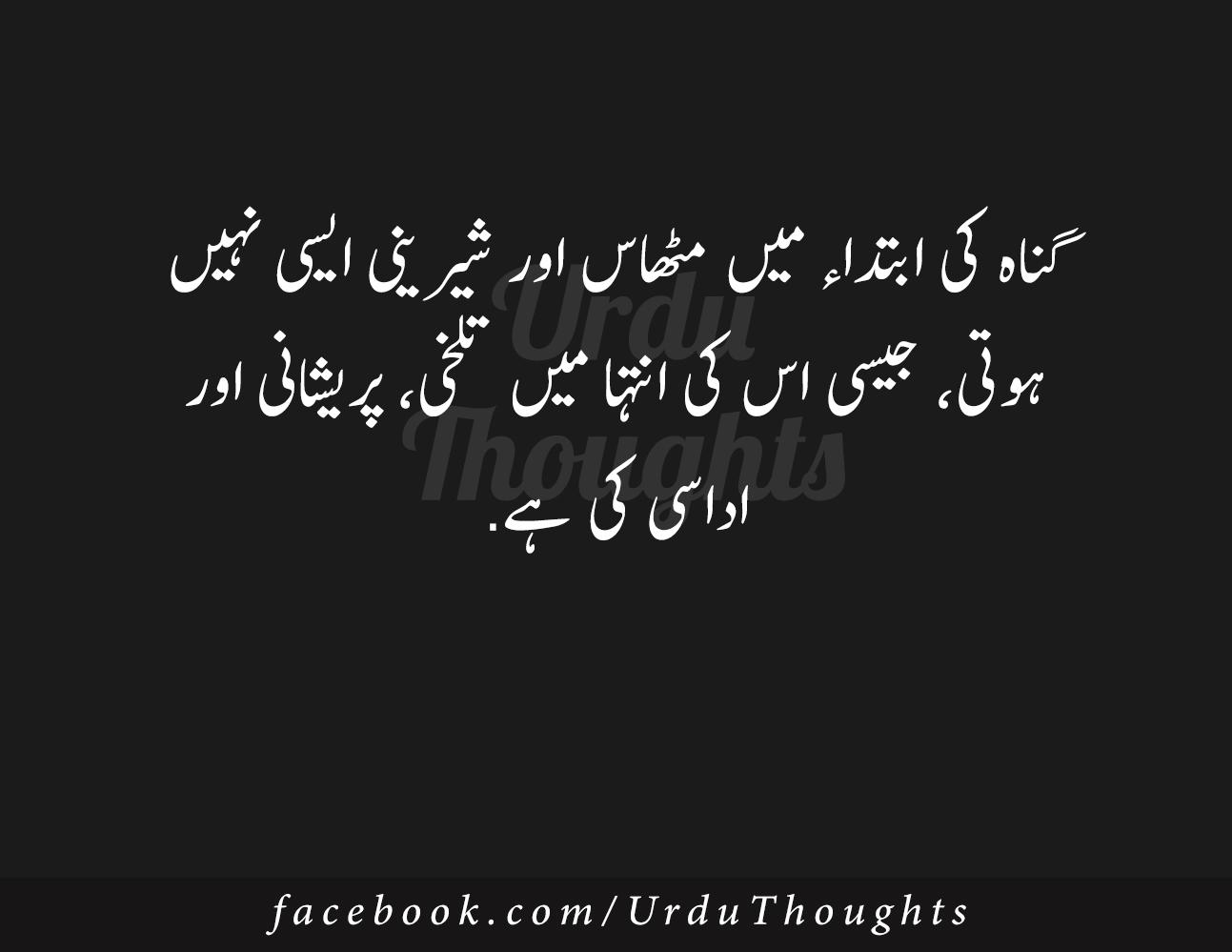 Best Quotes In Urdu Images