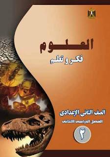 تحميل كتاب العلوم للصف الثانى الاعدادى الترم الثانى 2017