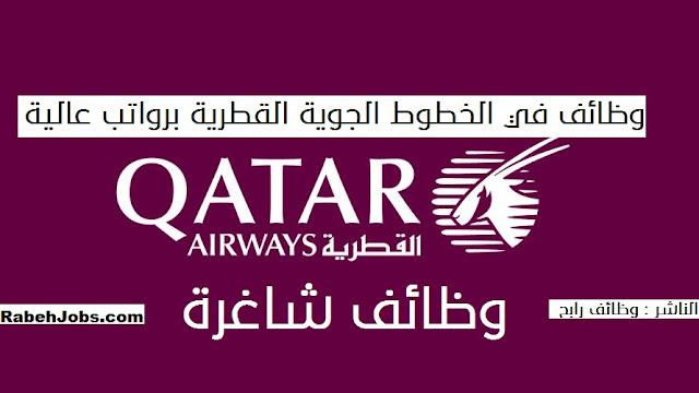 وظائف في الخطوط الجوية القطرية للسودانيين راتب 11 ألف