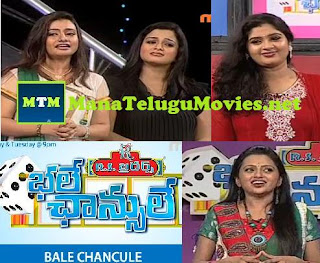 Bhale Chancele-E 11 with Mogali Rekulu Devi, TV Artists Priya,SriVani