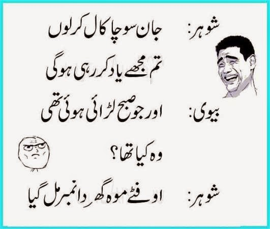 Husband Wife Love Quotes Images In Urdu: Love Quotes For Husband: Romantic Quotes For Husband In Urdu