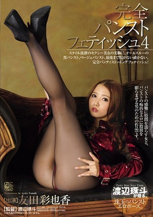 Full Pantyhose Fetish 4 Tomoda Ayaka [PPFT-004 Ayaka Tomoda]