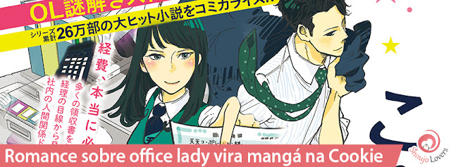 Romance sobre office lady vira mangá na Cookie