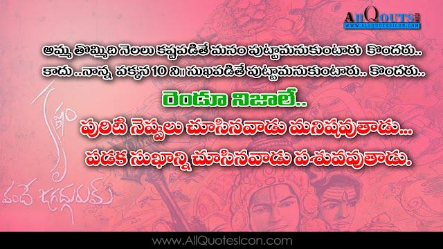 Nayanatara-Movie-Dialogues-Quotes-Images-Telugu-Movie-Dialogues-telugu-Quotes-Images-Wallpapers-Free