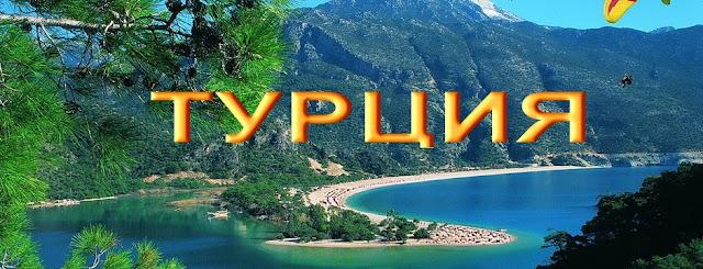Первые туры в Турцию уже на сайте! Аланья от 31 534 р/чел, Кемер от 38 232 р/чел, Сиде от 40 361 р/чел