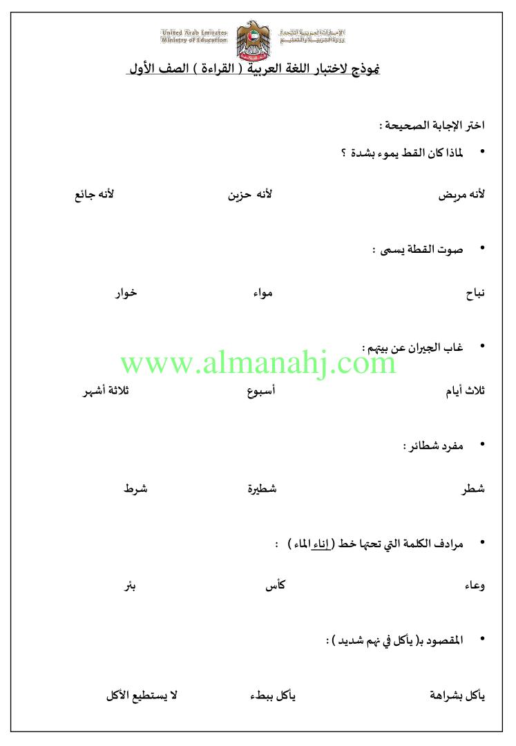 الصف الأول الفصل الثاني لغة عربية 2018 2019 نموذج اختبار قراءة موقع المناهج Language Words Word Search Puzzle