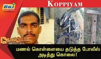 Koppiyam 09-05-2018 Raj Tv
