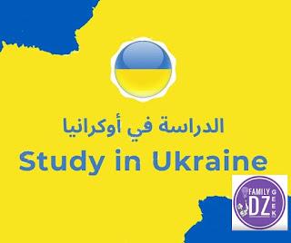 الدراسة في اوكرانيا Study in Ukraine
