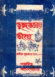 Tungobhadrar Tire by Sharadindu Bandopadhyay ebook