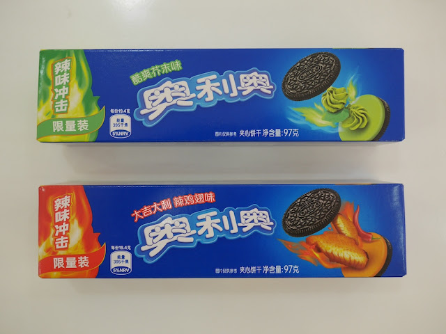 Boxes of Hot Chicken Wing and Wasabi Oreos