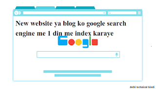 New Blog ya Website ko 1 day me google search engine me kaise laye (index) full guide step by step in hindi | delhi technical hindi blog !