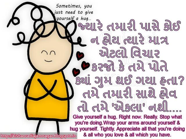 Gujarati Suvichar On Self Love