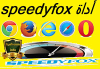 اداة، تسريع ،التصفح،التحميل،  الانترنت، مجانا،  SpeedyFox 2.0.19.116 بدون، سيريال،  كراك