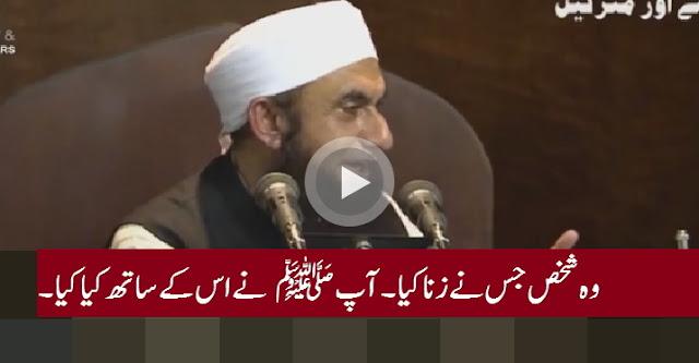 Aik Shaks Jis Se Zina Kia, Aur Hozor ke Pass aYa - #MaulanaTariqJameel Emotional Bayan