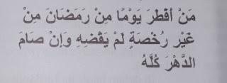 Hadis hadis lemah dan palsu tentang puasa ramadhan