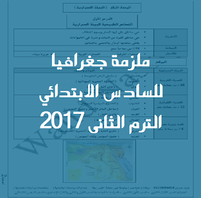 ملزمة جغرافيا للسادس الابتدائي الترم الثانى 2017