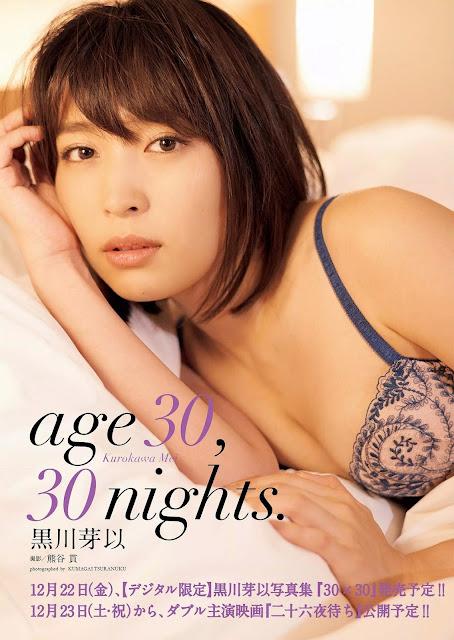 Mei Kurokawa 黒川芽以 age 30, 30 nights.