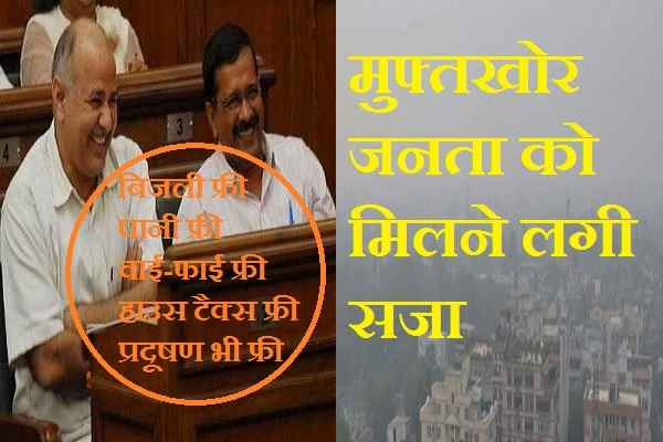 kejriwal-muftkhori-politics-reason-for-high-pollution-in-delhi-news