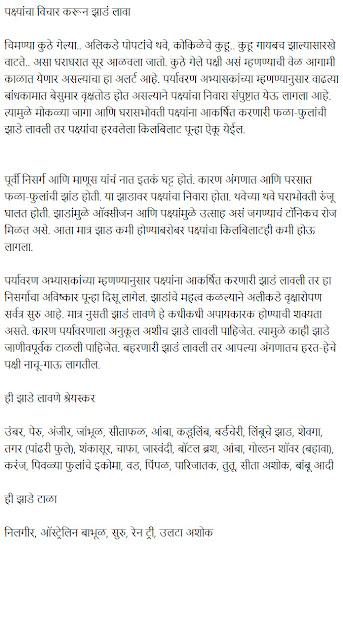 importance of trees in sanskrit Look at most relevant sanskrit essay on trees websites out of 515 thousand at keyoptimizecom sanskrit essay on trees found at locourseworkkzyfcambodiaschoolbuildcom, mymemorytranslatednet, sa.
