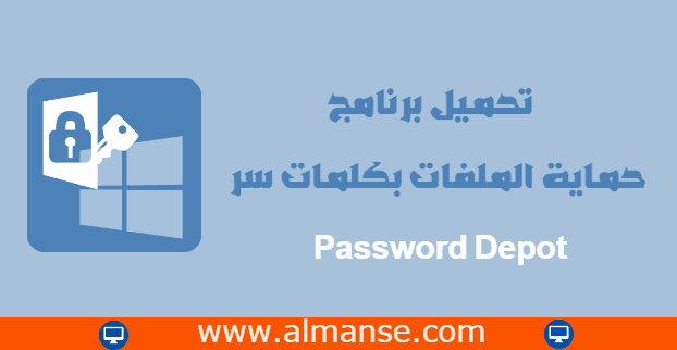 download Password Depot