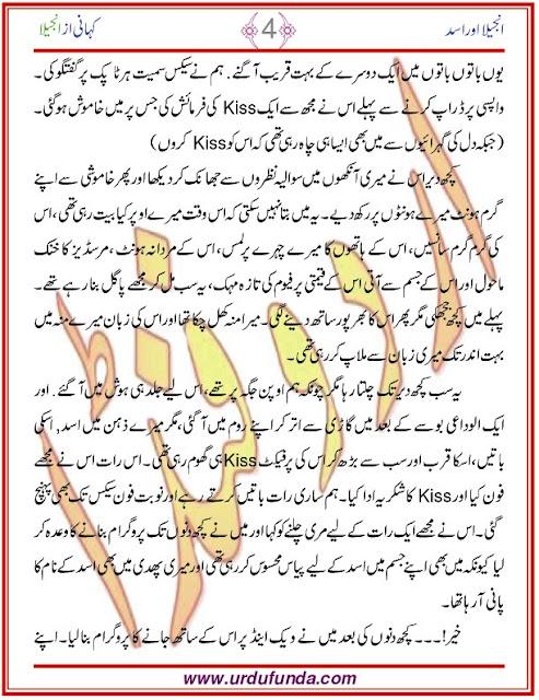 Geo Showbiz: Shamim Nama |Urdu Font Gandi Kahaniyan