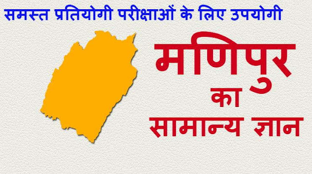 Manipur General Knowledge - Manipur Samanya Gyan in Hindi