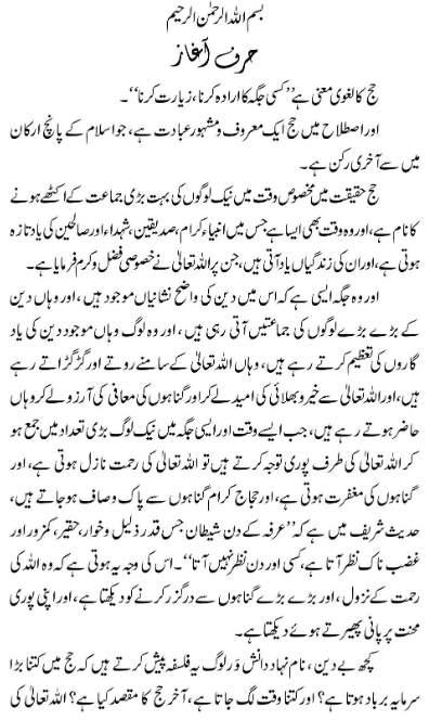 Hajj And Umrah tariqa