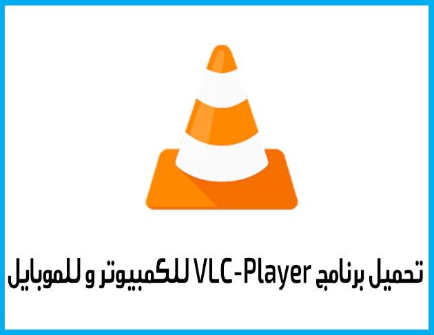 تحميل برنامج في ال سي بلاير مجانا كاملا VLC Media Player 2019 للكمبيوتر