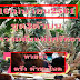 หวยดัง ตรัง คำชะโนด ชุด 3 ตัวบน งวด 16/4/61