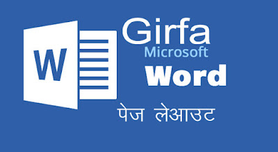 Microsoft Word : Page Layout Hindi Tutorial