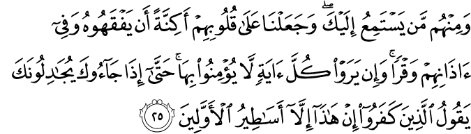 Surat Al-An'am Ayat 25
