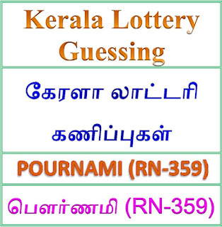 Kerala lottery guessing of Pournami RN-359, Pournami RN-359 lottery prediction, top winning numbers of Pournami RN-359, ABC winning numbers,  23-09-2018 ABC winning numbers, Best four winning numbers, Pournami RN-359 six digit winning numbers, Pournami -lottery-result-today, kerala-lottery-results, keralagovernment, result, kerala lottery gov.in, picture, image, images, pics, pictures kerala lottery, kerala lottery online Pournami official,