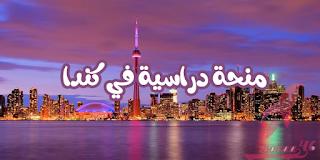 منحة دراسية في كندا مع امكانية العمل